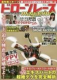 ドローンレースマガジンVol.1 (GEIBUN MOOKS)