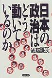 日本の政治はどう動いているのか