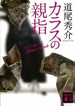 [道尾秀介]のカラスの親指 by rule of CROW's thumb (講談社文庫)