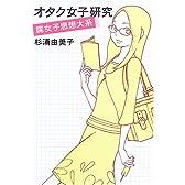 オタク女子研究 腐女子思想大系