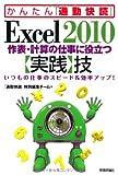 Excel 2010 作表・計算の仕事に役立つ【実践】技 (かんたん「通勤快読」)