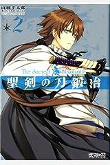 聖剣の刀鍛冶(ブラックスミス) 2 (MFコミックス アライブシリーズ) Kindle版