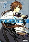 聖剣の刀鍛冶(ブラックスミス) 2 (コミックアライブ)