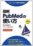 図解 PubMedの使い方―インターネットで医学文献を探す