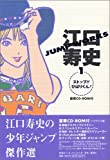 江口寿史JUMP WORKS / 江口 寿史 のシリーズ情報を見る
