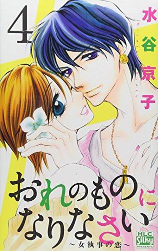 おれのものになりなさい 4―女執事の恋 (白泉社レディースコミックス)の詳細を見る