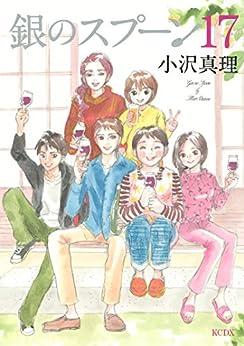 [小沢真理]の銀のスプーン(17) (Kissコミックス)