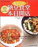 納豆&テンペ食堂本日開店―わが家の食卓にはいつも納豆がある (Gakken mook)