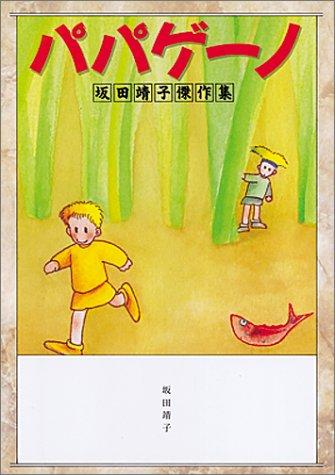 パパゲーノ (ファンタジーコミックス―坂田靖子傑作集)の詳細を見る