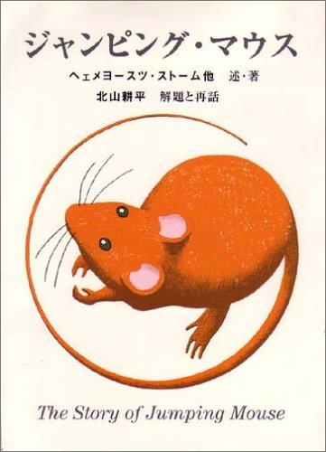 ジャンピング・マウスの詳細を見る