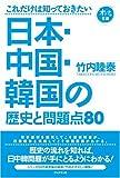 これだけは知っておきたい日本・中国・韓国の歴史と問題点80