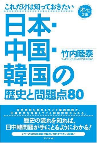 これだけは知っておきたい日本・中国・韓国の歴史と問題点80の詳細を見る