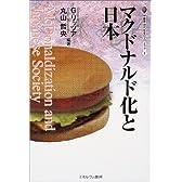 マクドナルド化と日本 (叢書・現代社会のフロンティア)