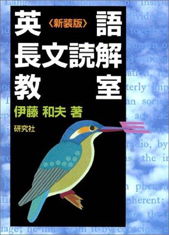 研究社『英語長文読解教室 新装版』