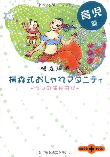 横森式おしゃれマタニティ 育児篇―ウリの成長日記 (文春文庫PLUS)の詳細を見る