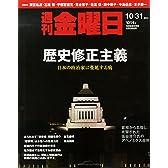 週刊 金曜日 2014年 10/31号 [雑誌]