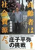 高齢者は社会資源だ。—仙台から日本が変わっていく。