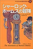 シャーロック・ホームズの冒険 (子どものための世界文学の森 15) 画像