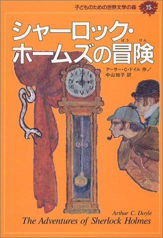 シャーロック・ホームズの冒険 (子どものための世界文学の森 15)の詳細を見る