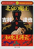 ワンナイトミステリー 「北京の龍王」殺人事件 (角川文庫)