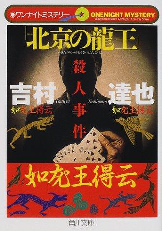 ワンナイトミステリー 「北京の龍王」殺人事件 (角川文庫)の詳細を見る