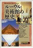ルーヴル美術館の歴史 (「知の再発見」双書) 画像