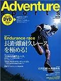 アドベンチャースポーツマガジン (2006) (別冊山と溪谷)