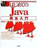 はじめてのJava完全入門 (標準プログラマーズライブラリシリーズ)