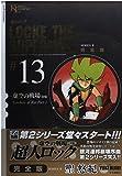 超人ロック 完全版 (13) 虚空の戦場(前編)(King Legend)