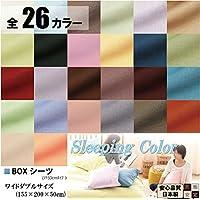 SLEEPING COLOR ボックスシーツ(マチ50cmタイプ) ワイドダブル(155×200×50cm) (グレー(9526))