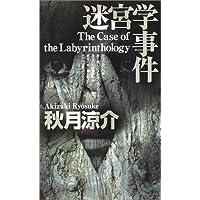 Amazon.co.jp: 秋月 涼介:作品一...