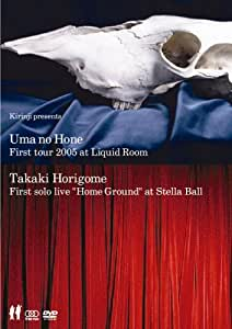 KIRINJI PRESENTS~ 馬の骨 FIRST TOUR 2005 at LIQUID ROOM / 堀込高樹 FIRST SOLO LIVE ~Home Ground~ at Stella Ball [DVD]