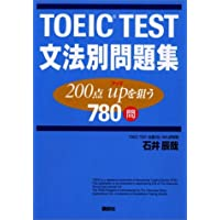 TOEIC TEST 文法別問題集