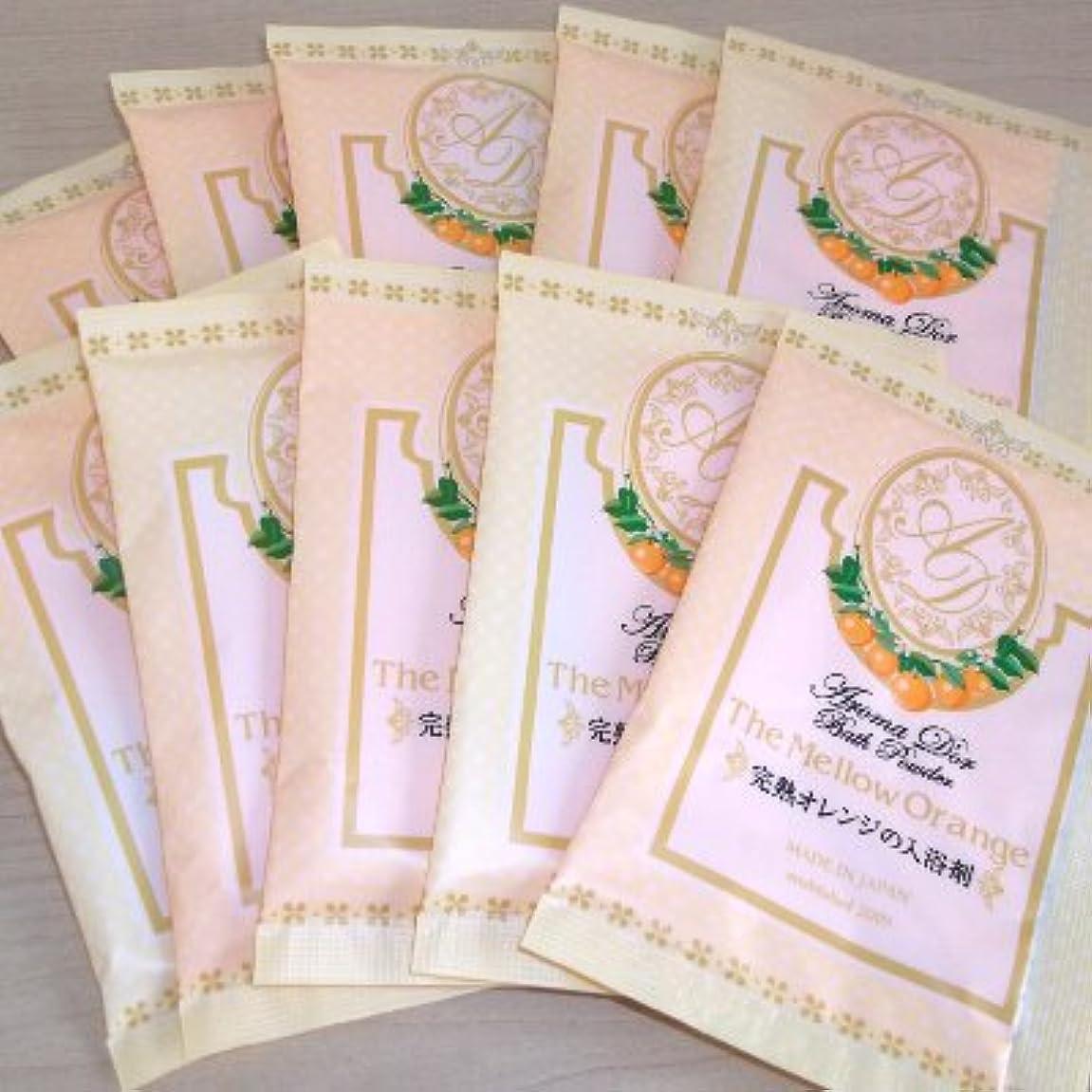 ピッチャー幻想的処方アロマドール 完熟オレンジの香り 10包セット
