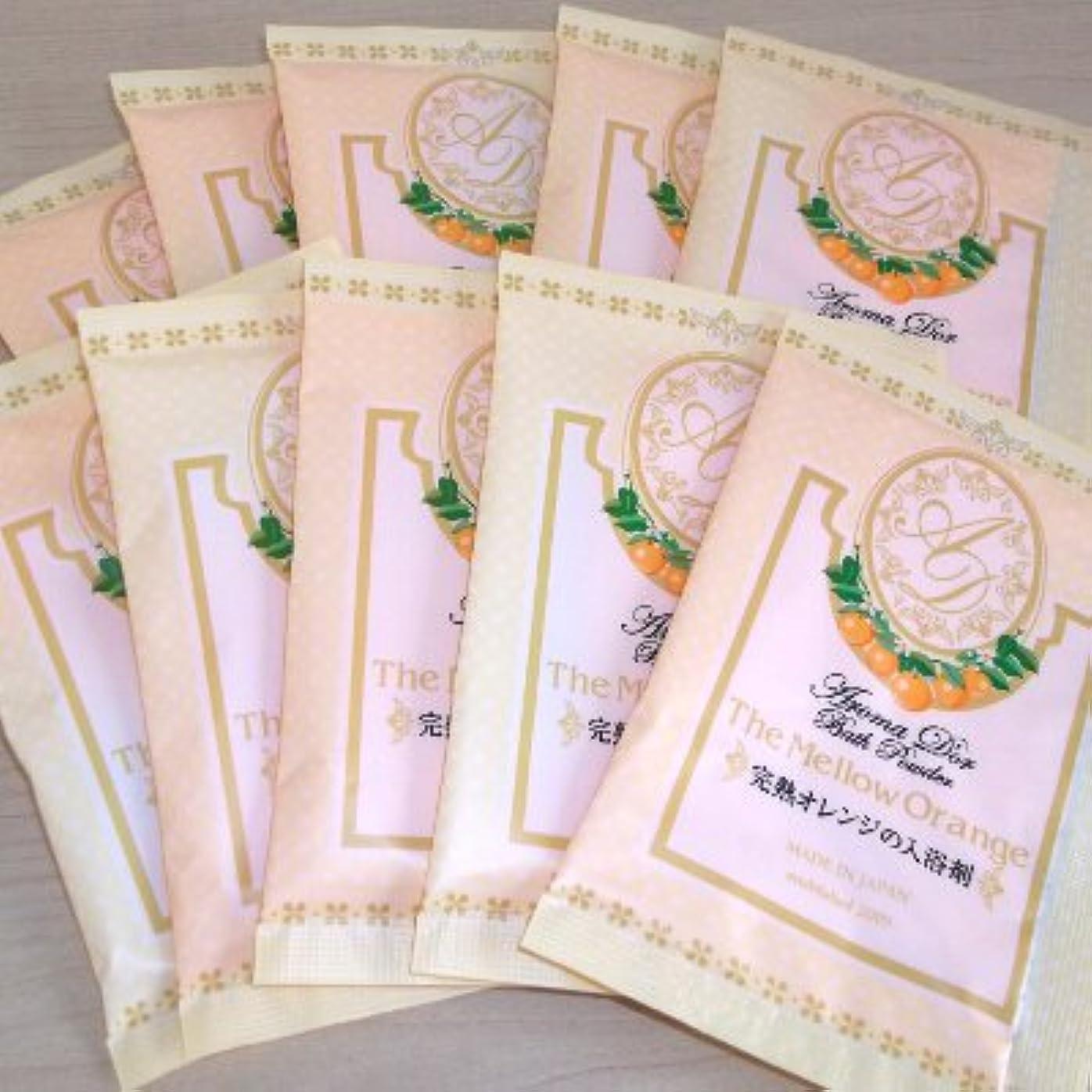 辛な魅惑的な可能アロマドール 完熟オレンジの香り 10包セット