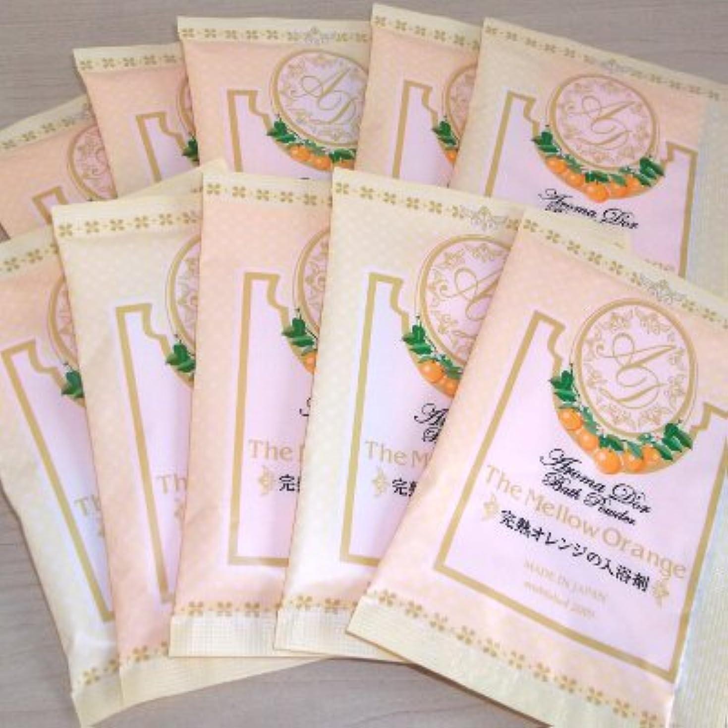 八メッセージ誠実さアロマドール 完熟オレンジの香り 10包セット