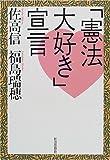 「憲法大好き」宣言