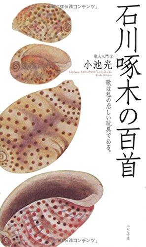 石川啄木の百首 (歌人入門)の詳細を見る
