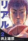 リアル 2 (Young jump comics)