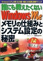 誰にも教えたくない WindowsMeメモリの仕組みとシステム設定の秘密―Windowsシステムが驚くほど快速・快適になる知恵&鉄腕テクニック
