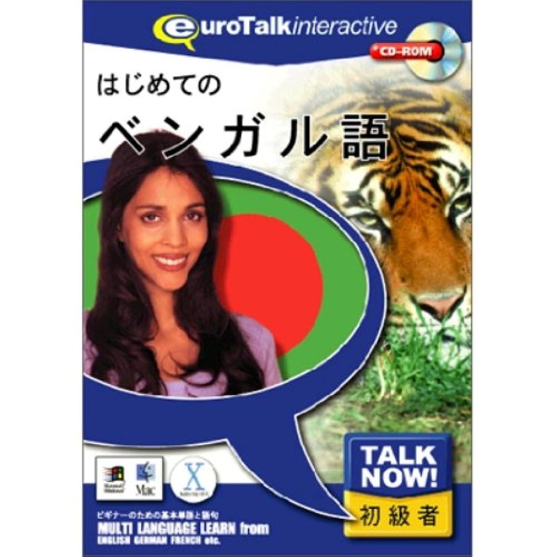 霧傘ランタンTalk Now! はじめてのベンガル語