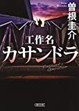 工作名カサンドラ (朝日文庫)