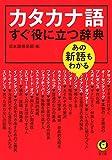 あの新語もわかる カタカナ語すぐ役に立つ辞典 (KAWADE夢文庫)