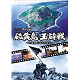 NHKスペシャル 硫黄島 玉砕戦 ~生還者 61年目の証言~