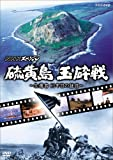 NHKスペシャル 硫黄島 玉砕戦~生還者 61年目の証言~ [DVD]