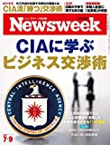 Newsweek (ニューズウィーク日本版) 2019年7/9号[CIAに学ぶビジネス交渉術]