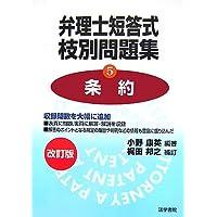 """弁理士短答式""""枝別""""問題集〈5〉条約"""