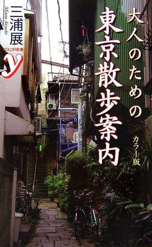 カラー版 大人のための東京散歩案内 (COLOR新書y)の詳細を見る