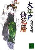 大江戸仙花暦 (講談社文庫)