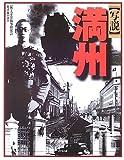 写説 満州 (日本の歴史写真館)
